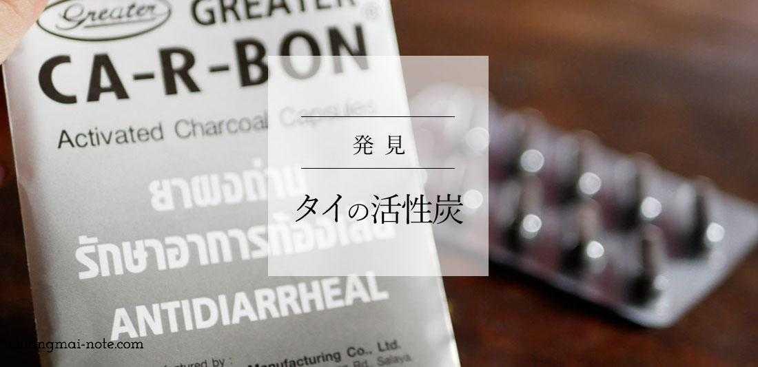 【ショッピング】タイの活性炭カプセルをお土産として考える|Activated CHARCOAL