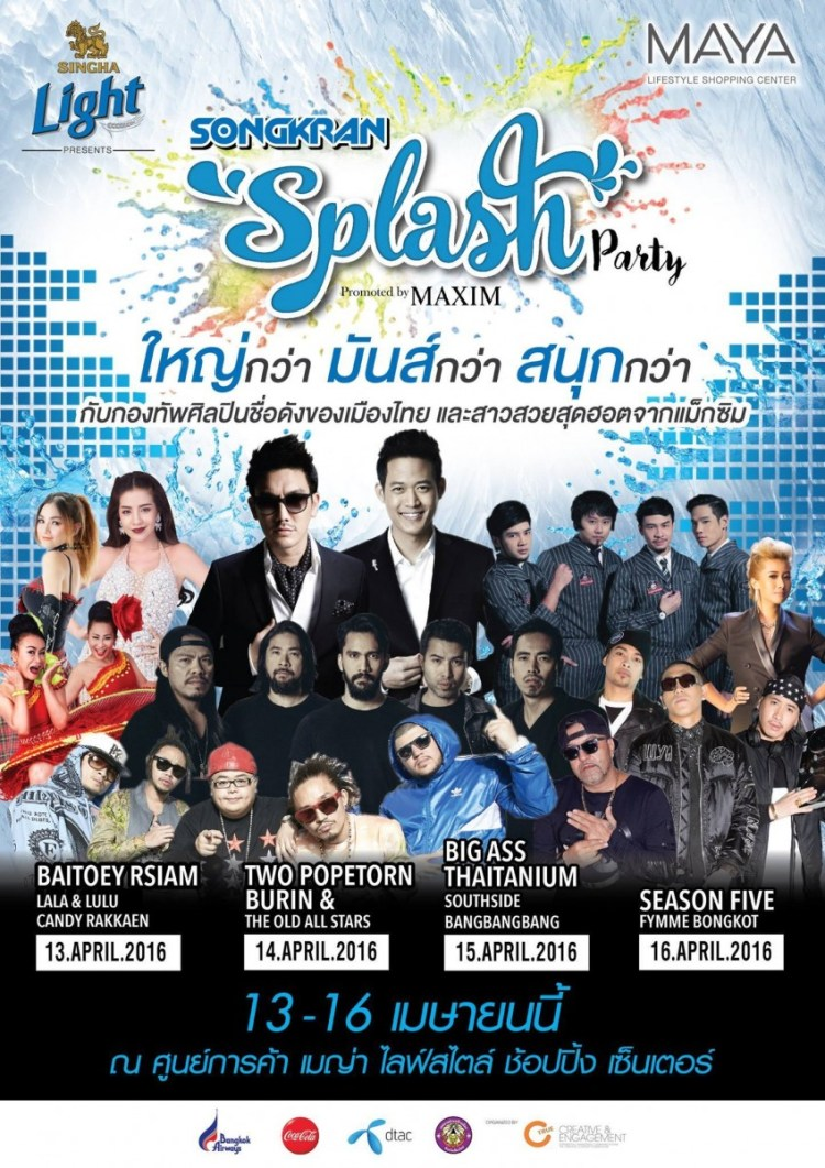 finedaechiangmai_songkran-splash-party-e1459397595127