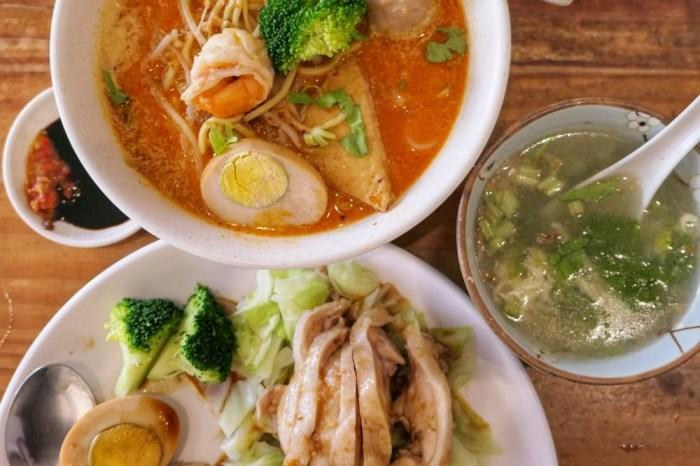 巴巴娘惹南洋料理餐廳|隱身在台中科博館旁的平價南洋料理 推薦叻沙麵和海南雞飯!