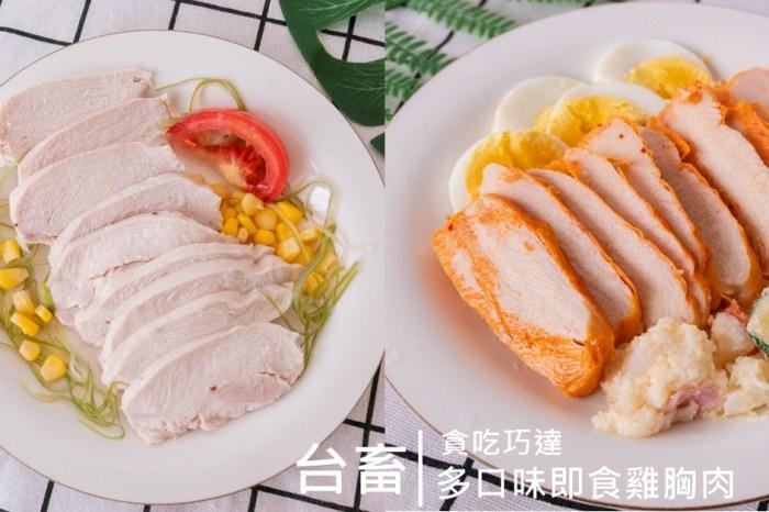 台畜雞胸肉 多口味即時雞胸肉