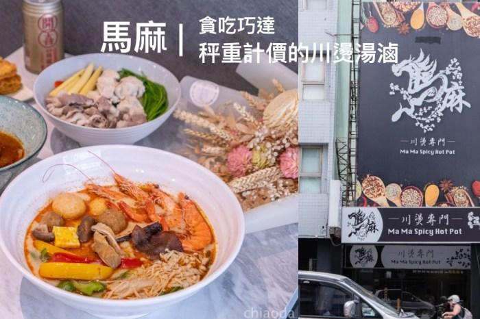 馬麻 秤重計價的川燙湯滷 麻辣滷味 藥燉滷味