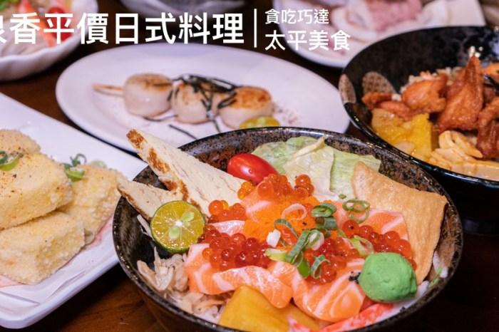 泉香平價日式料理 太平美食推薦