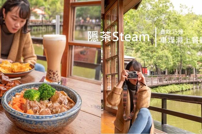 車埕隱茶Steam
