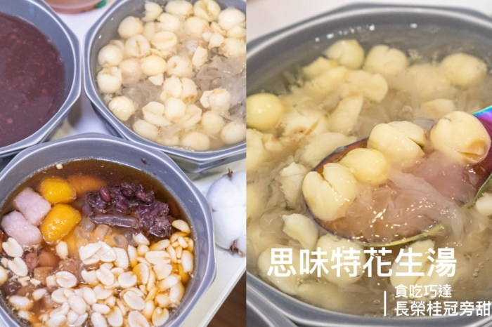 思味特花生湯 台中長榮桂冠旁甜湯店