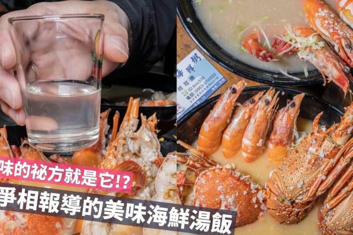 江湖客棧 豐原浮誇海鮮粥海鮮湯飯推薦