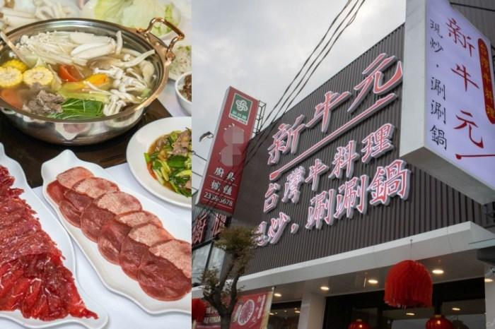 新牛元台灣牛料理 阿官集團涮牛肉