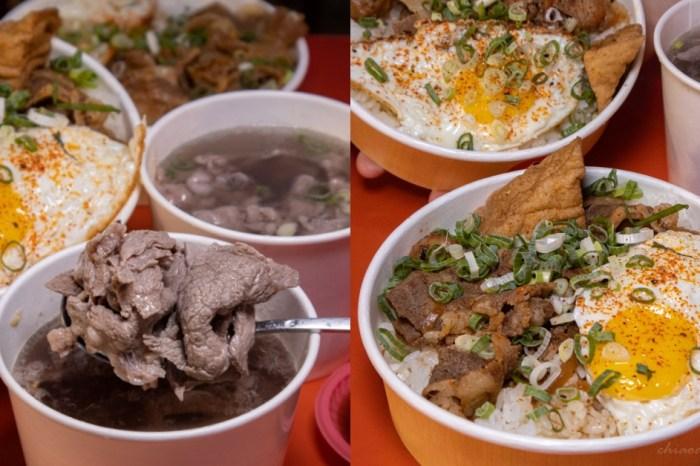 銷魂牛肉湯 總站夜市美食晚餐外帶推薦