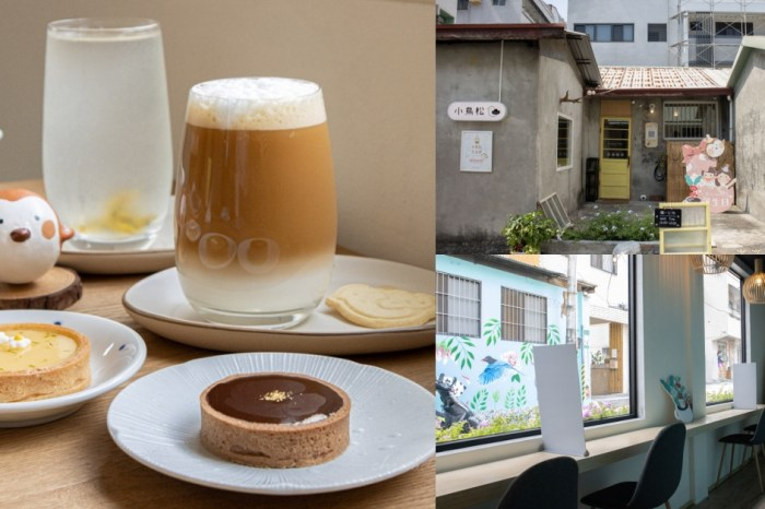 小鳥松 台中後火車站周邊甜點咖啡店