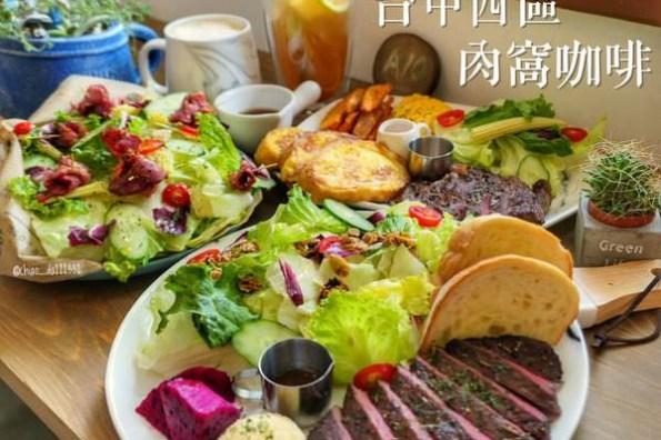 肉窩咖啡 美術園道周邊評價好又豐盛無敵的美味早午餐