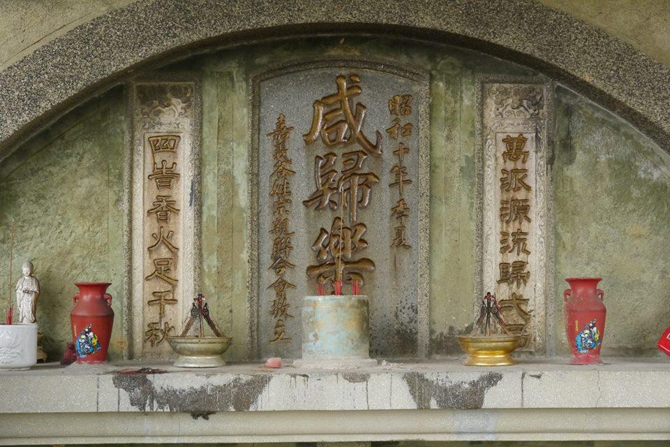 嘉義崇善堂 / 福州山舊納骨塔