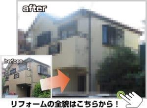 習志野台「T様邸」での屋根・外壁塗装工事例!細かい施工個所や工事の意味をご覧下さい