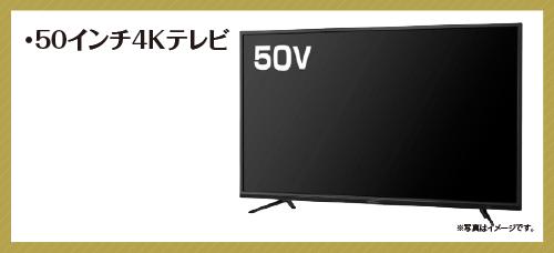 50インチ4Kテレビ
