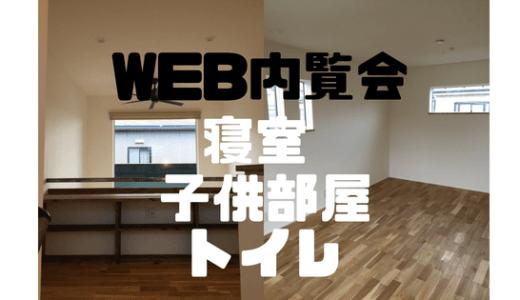 WEB内覧会|トイレから2階の子供部屋と寝室まで シンプルにまとめました