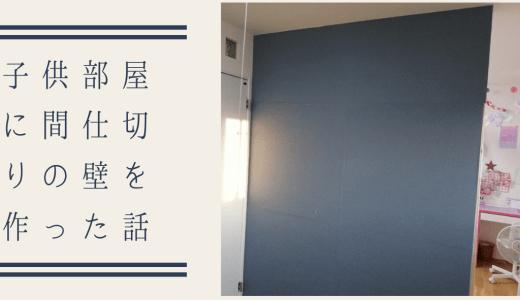 【DIY】ラブリコを使って子供部屋の間仕切り壁を作成|材料調達から壁紙張りまで