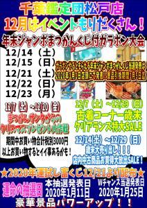 【松戸店】★古着コーナー歳末クリアランスセール★