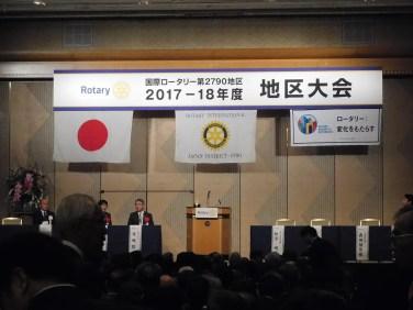 国際ロータリー第2790地区 2017-18地区大会開催