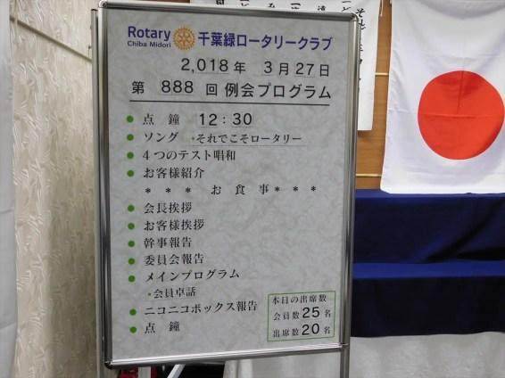 20180327_0888th_003