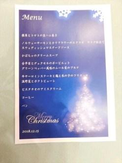 20181215_ChibaMinamiRC55_050