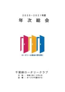 20201208_nenjisokaiのサムネイル