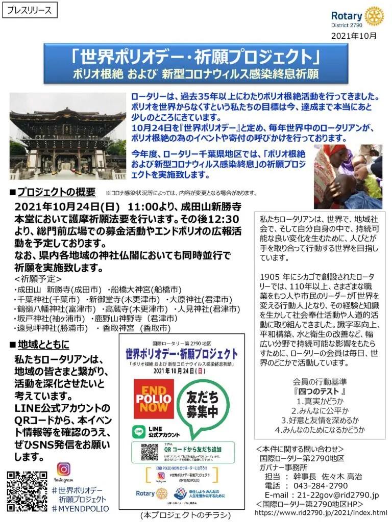 【プレスリリース】ロータリー成田山イベント