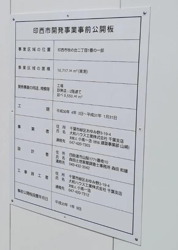 彦山精機の新工場向け看板