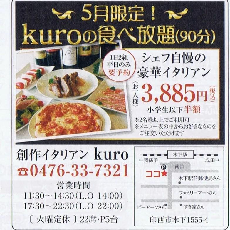 kuroの食べ放題