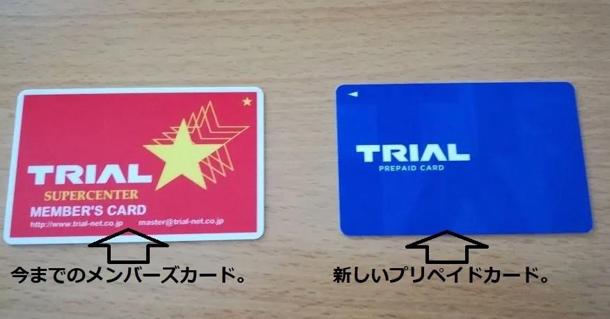 トライアルのカード