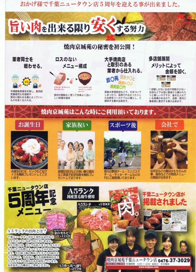 京城苑千葉ニュータウン店5周年02