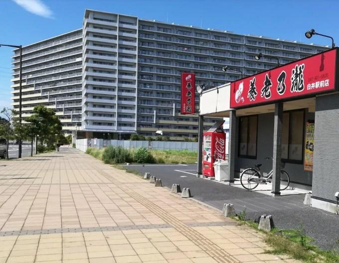 201806の白井駅前01