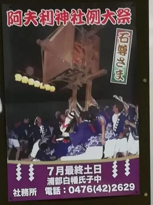阿夫利神社2018年の祭礼01
