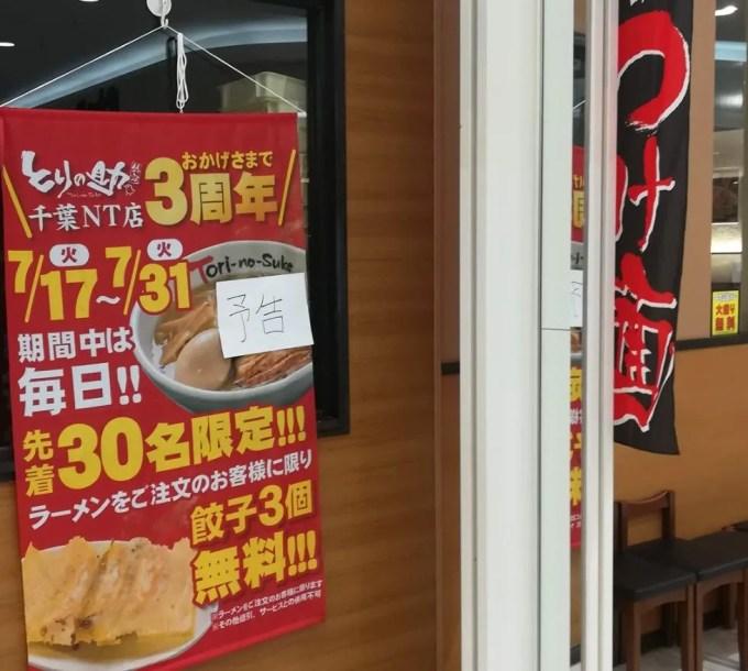 とりの助千葉ニュー店さん、3周年。
