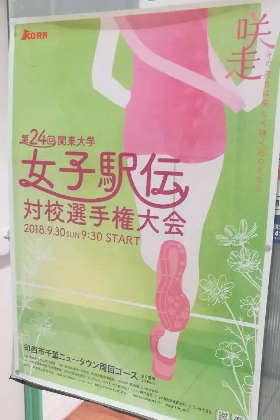 第24回 関東大学女子駅伝のポスター。
