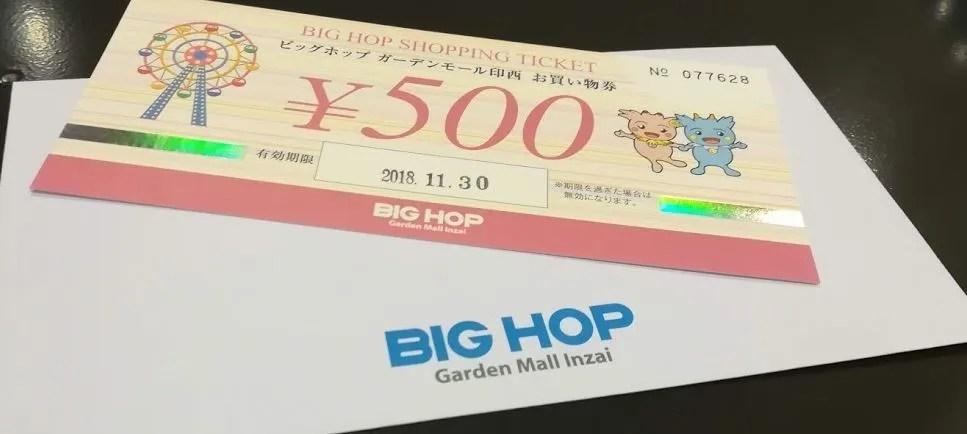 BigHopの買物券、ゲット!