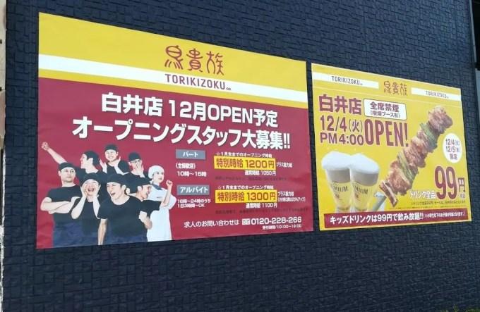 鳥貴族白井店、2018/12/04 OPEN!!