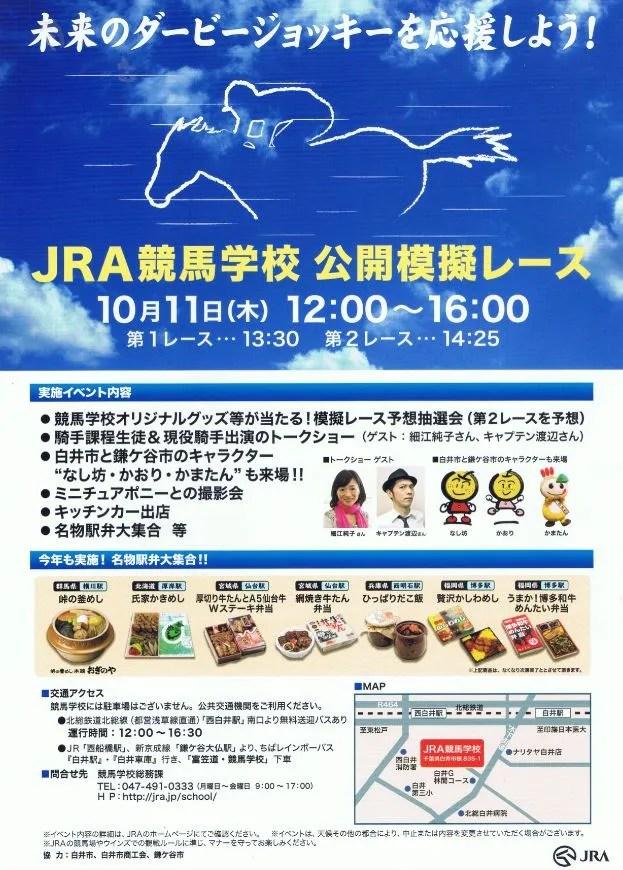 白井のJRA競馬学校イベント2018チラシ。