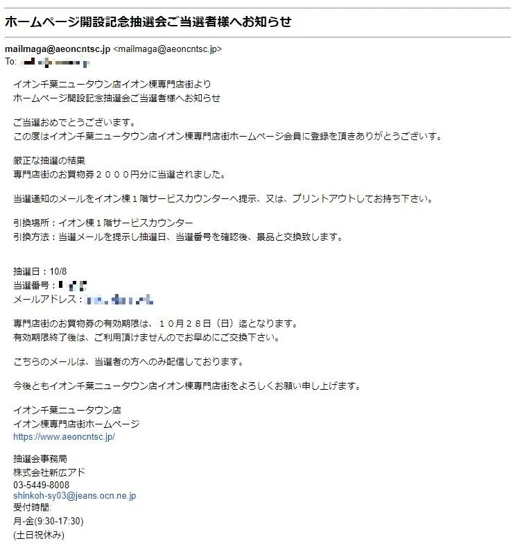 イオン千葉ニュータウン店イオン棟専門店街からの当選メール。