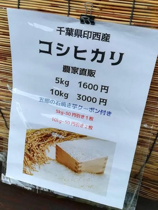 五郎の石焼き芋さんのお米。