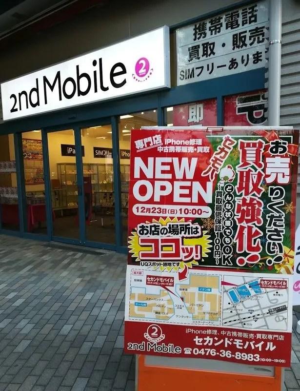 2ndMobile イオン千葉ニュータウン店