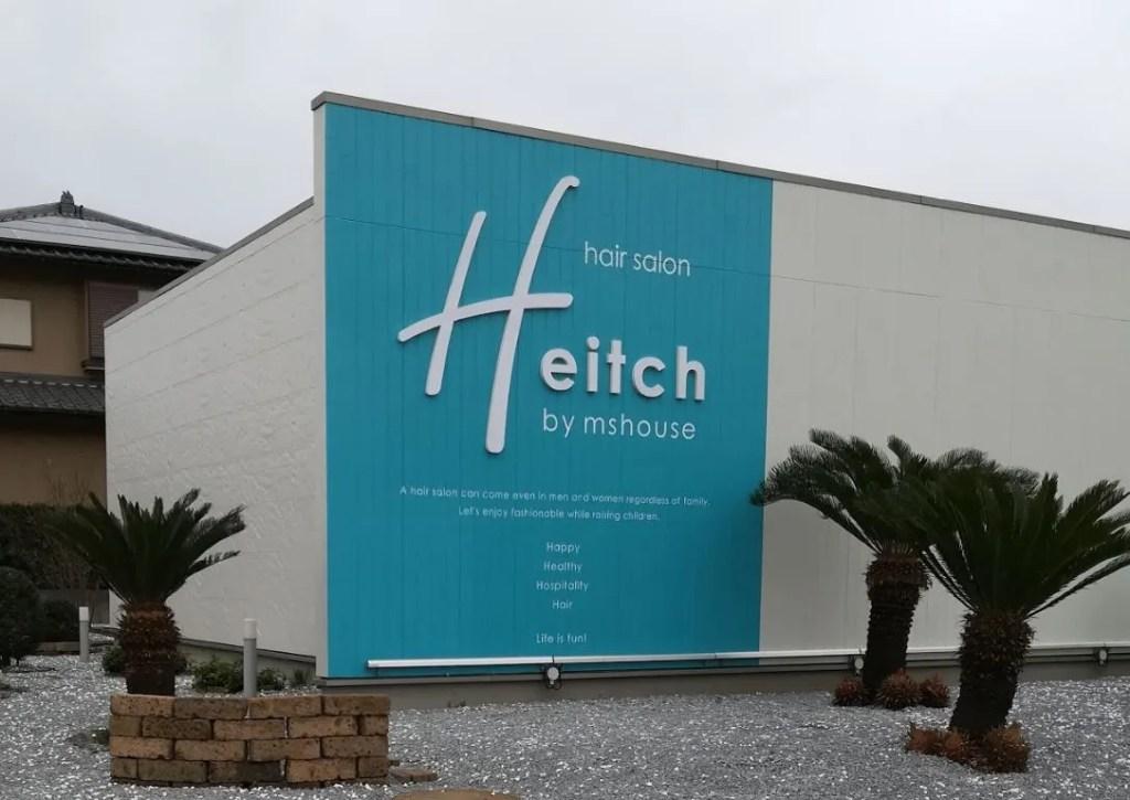 Heitchさん、OPENでっす!