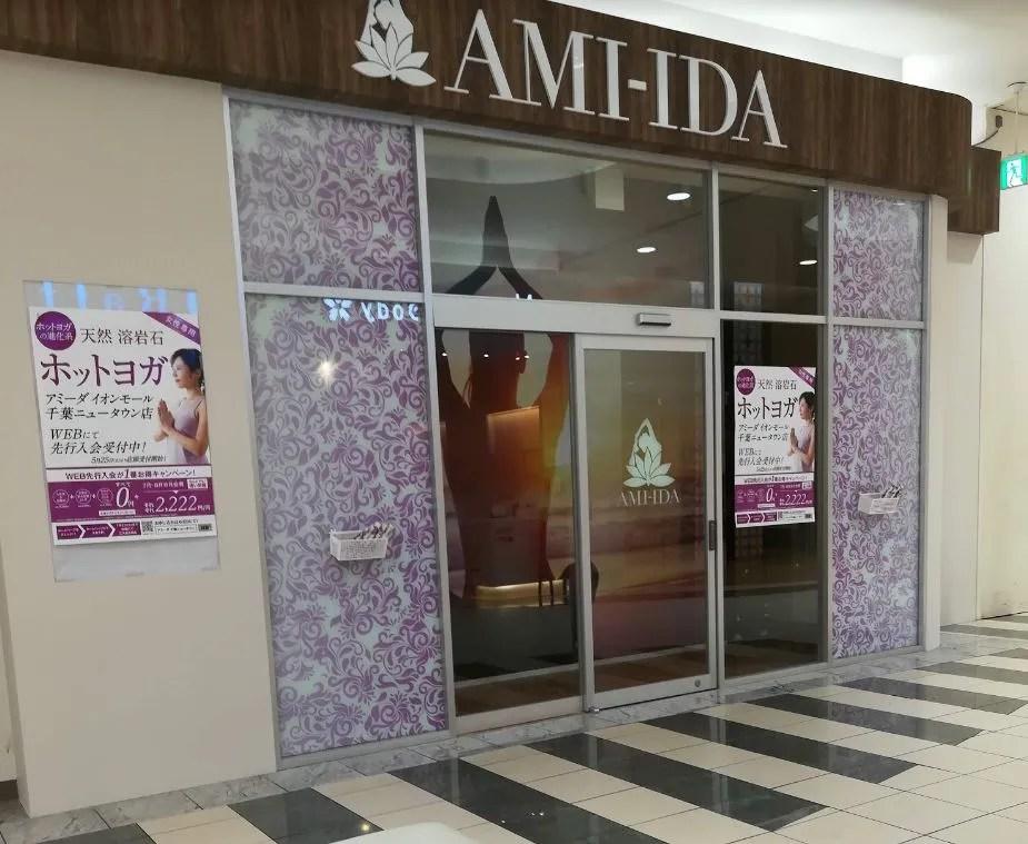 AMI-IDA 千葉ニュータウン店の外観02。