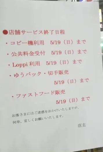 ミニストップ白井根店、閉店告知02。