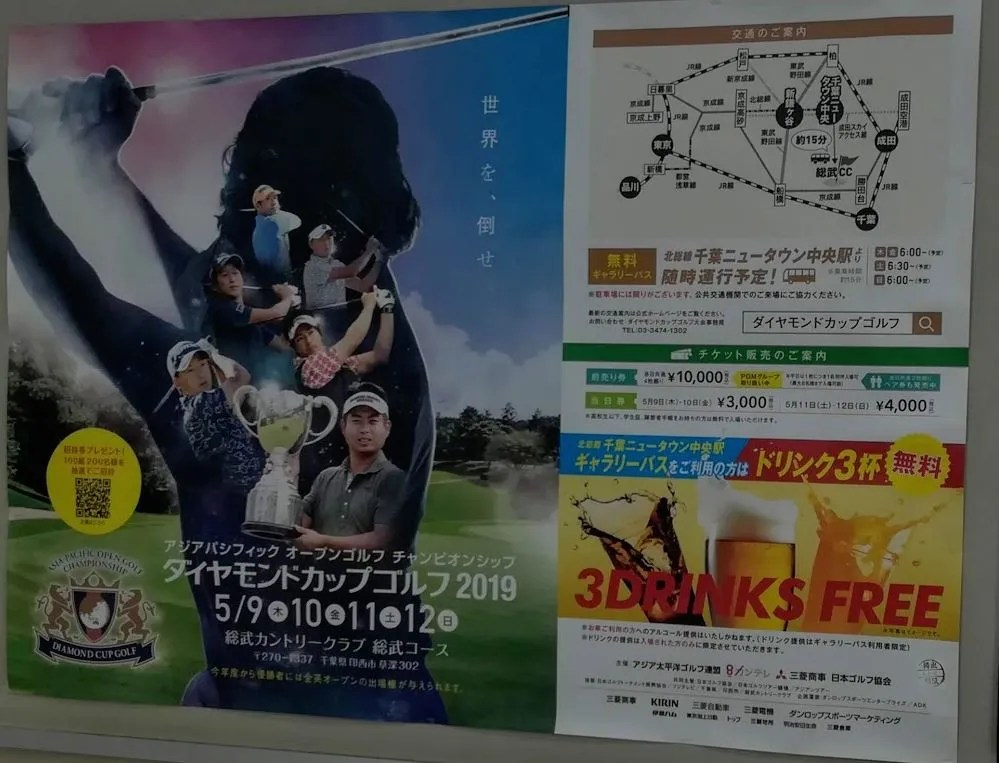2019、ダイヤモンドカップゴルフのポスター01。