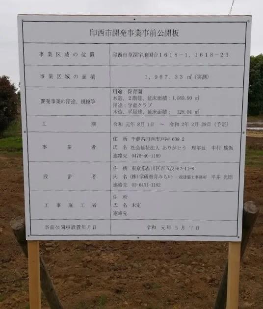 新しい保育園・学童施設の看板01