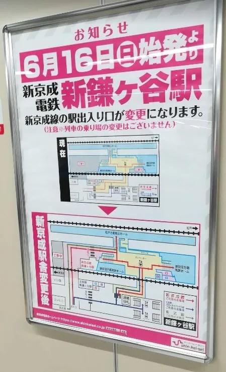 新京成新鎌ヶ谷駅の改札変更01。