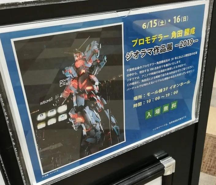 プロモデラー角田さんのジオラマ、身近で見れますよ!
