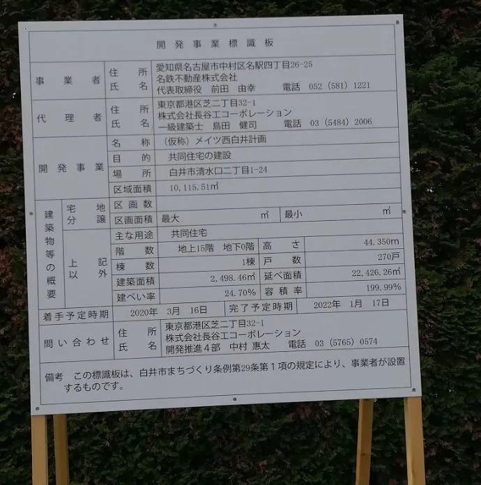 西白井駅にて、新しいマンションの計画が!01