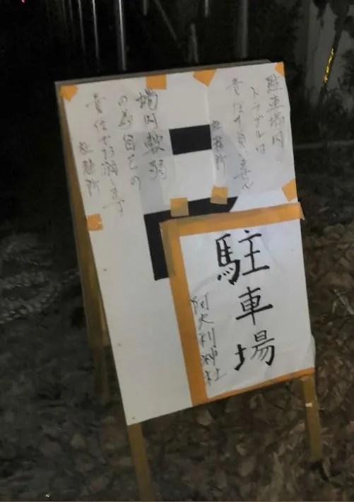 2019 阿夫利神社の梯子立てに行きました!01