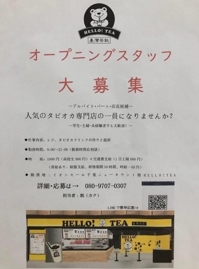 HELLO!TEAさん、千葉ニューイオンにOPEN。02
