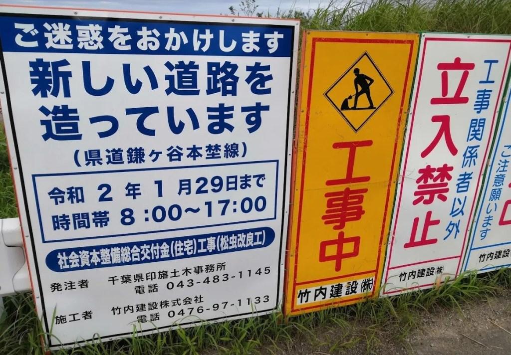 県道鎌ヶ谷本埜線関連の新しい道路、03。
