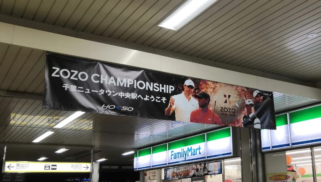 zozoチャンピオンシップの横断幕@千葉ニュータウン中央駅。